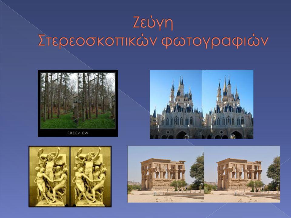 Ζεύγη Στερεοσκοπικών φωτογραφιών