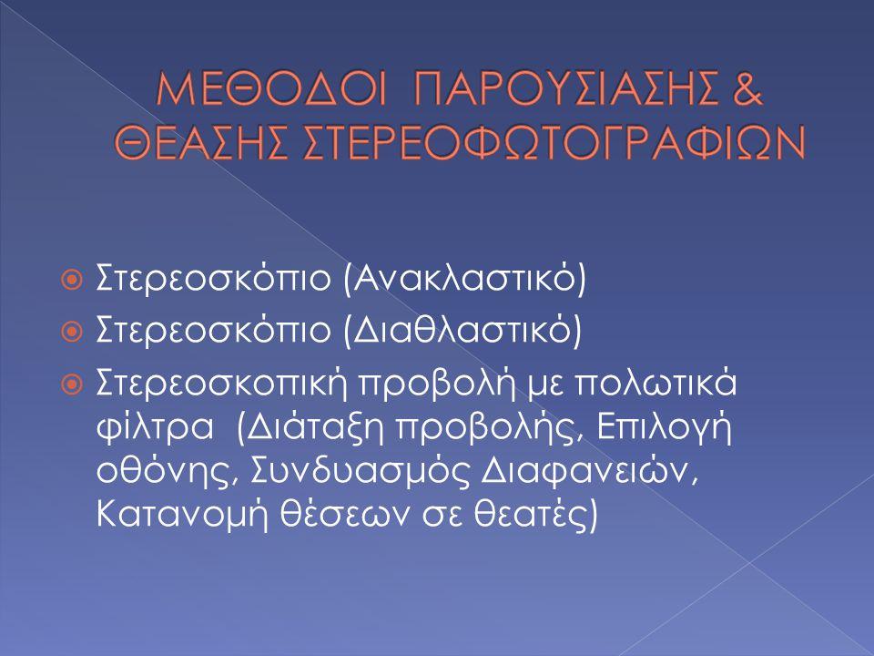 ΜΕΘΟΔΟΙ ΠΑΡΟΥΣΙΑΣΗΣ & ΘΕΑΣΗΣ ΣΤΕΡΕΟΦΩΤΟΓΡΑΦΙΩΝ