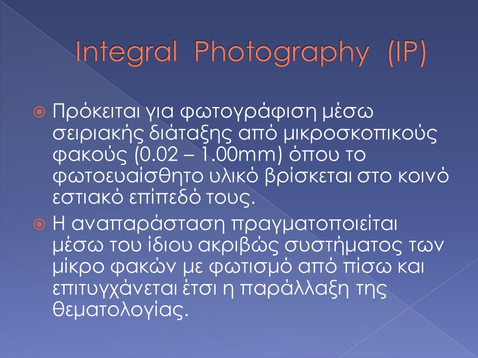 Integral Photography (IP)