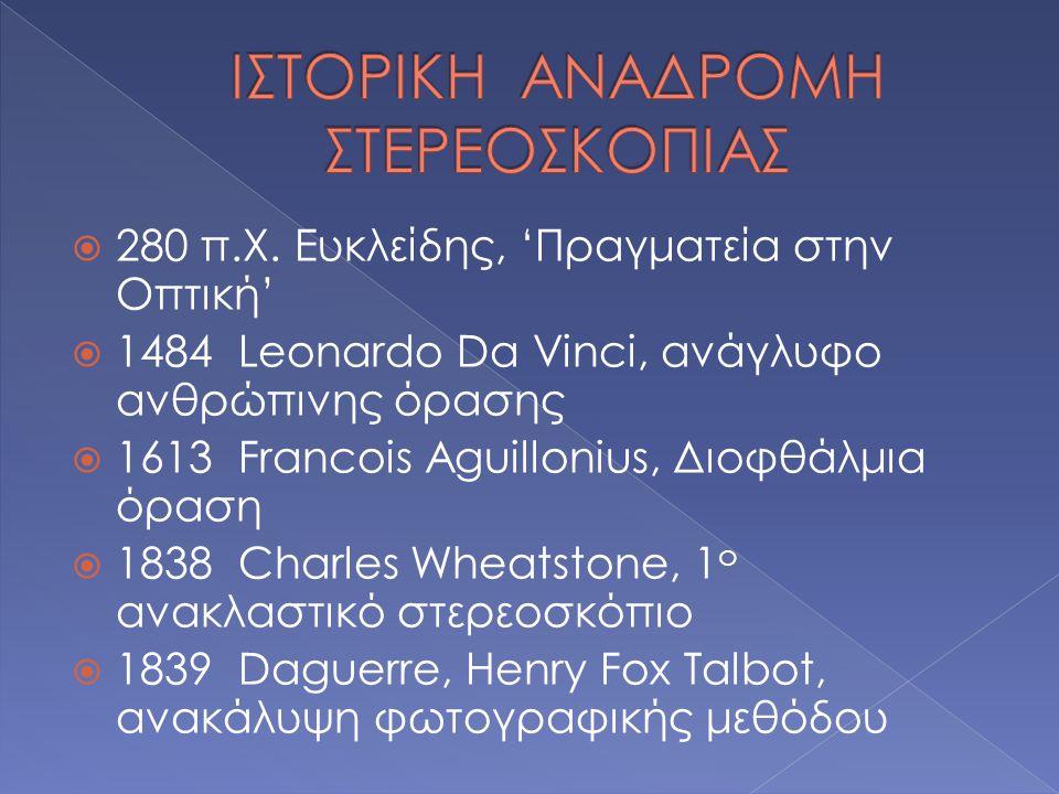 ΙΣΤΟΡΙΚΗ ΑΝΑΔΡΟΜΗ ΣΤΕΡΕΟΣΚΟΠΙΑΣ