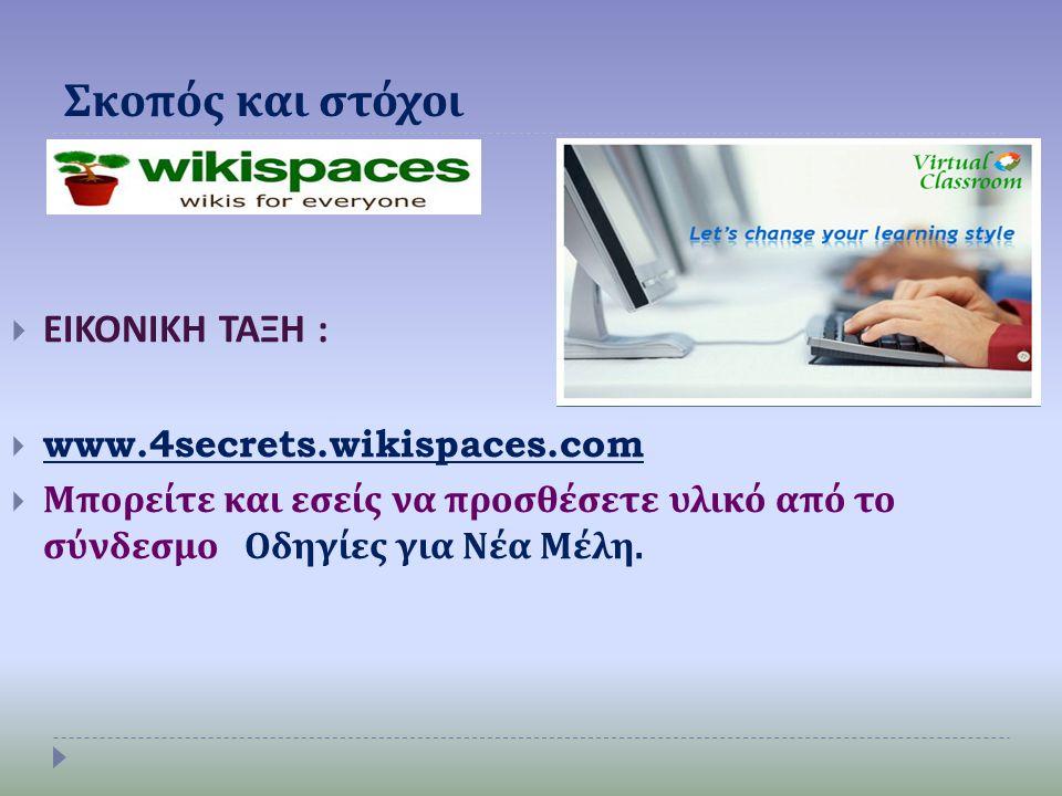 Σκοπός και στόχοι ΕΙΚΟΝΙΚΗ ΤΑΞΗ : www.4secrets.wikispaces.com