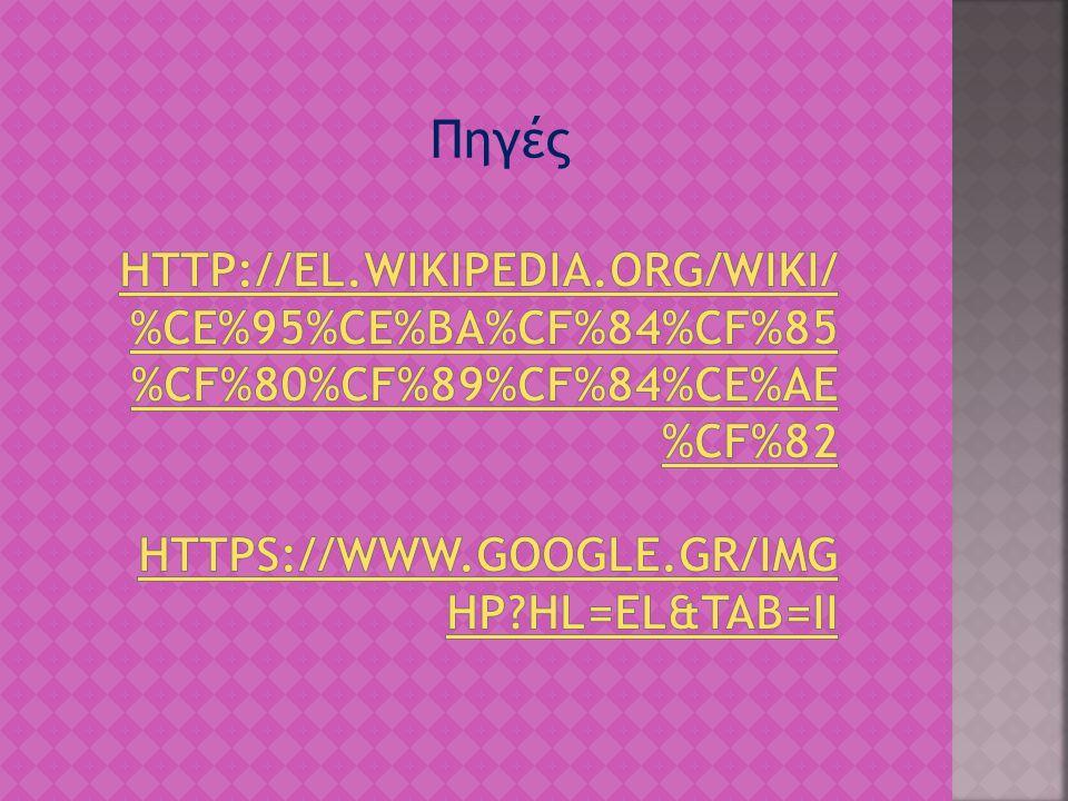Πηγές http://el.wikipedia.org/wiki/%CE%95%CE%BA%CF%84%CF%85%CF%80%CF%89%CF%84%CE%AE%CF%82 https://www.google.gr/imghp hl=el&tab=ii.
