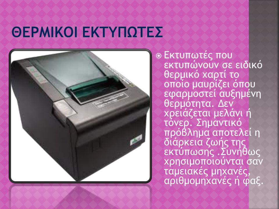 ΘερμικοΙ εκτυπωτΕς