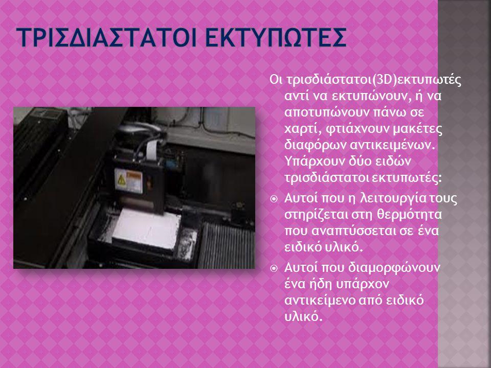 ΤρισδιΑστατοι εκτυπωτΕς