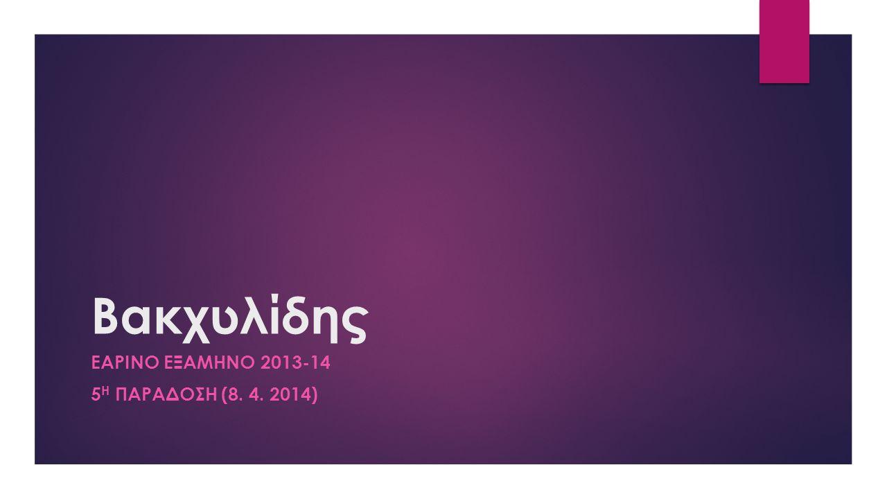 Εαρινο εξαμηνο 2013-14 5η παραδοση (8. 4. 2014)