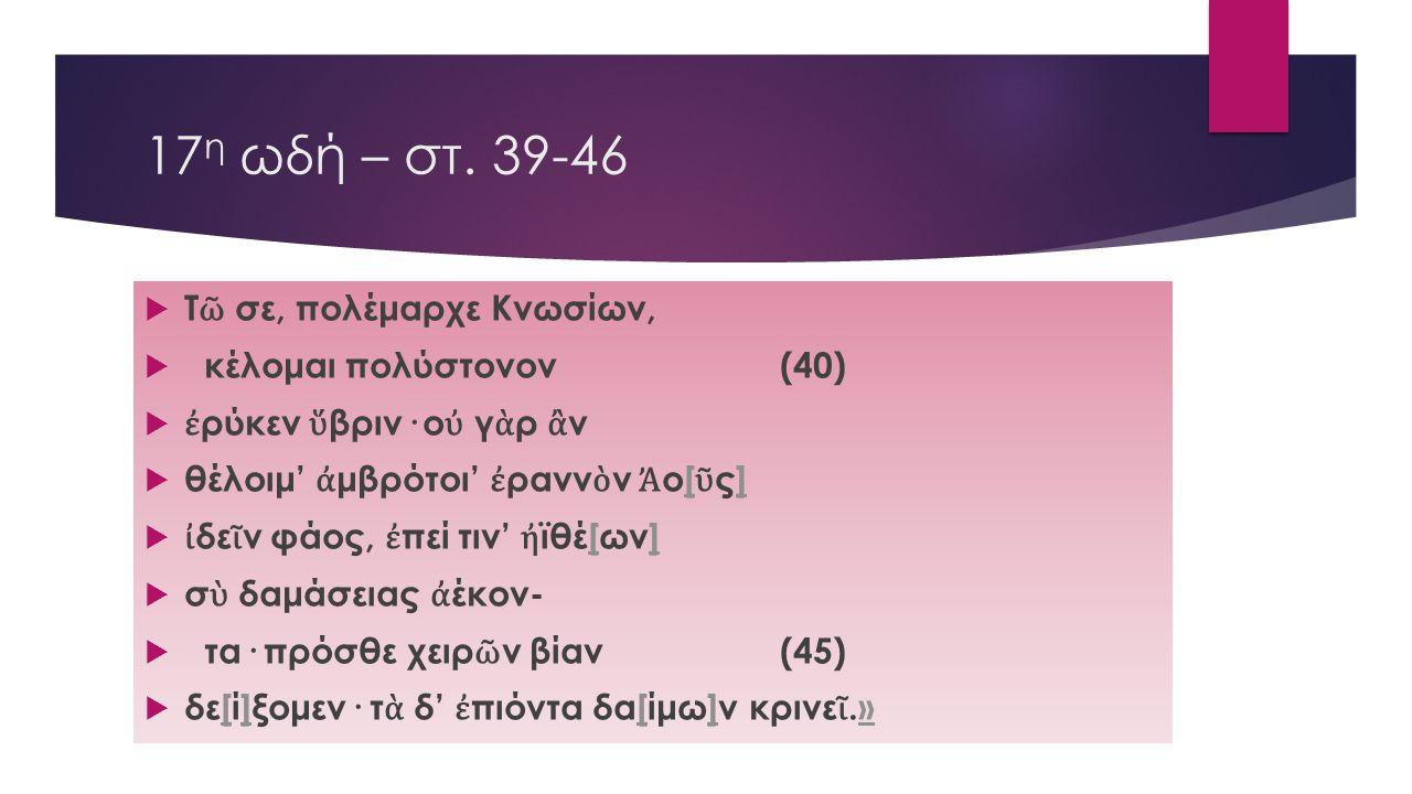 17η ωδή – στ. 39-46 Τῶ σε, πολέμαρχε Κνωσίων, κέλομαι πολύστονον (40)