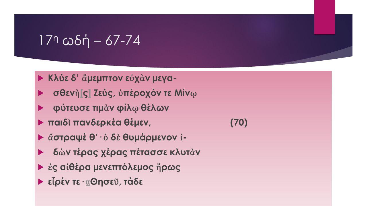 17η ωδή – 67-74 Κλύε δ' ἄμεμπτον εὐχὰν μεγα-