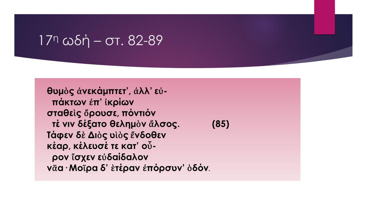 17η ωδή – στ. 82-89 θυμὸς ἀνεκάμπτετ', ἀλλ' εὐ- πάκτων ἐπ' ἰκρίων