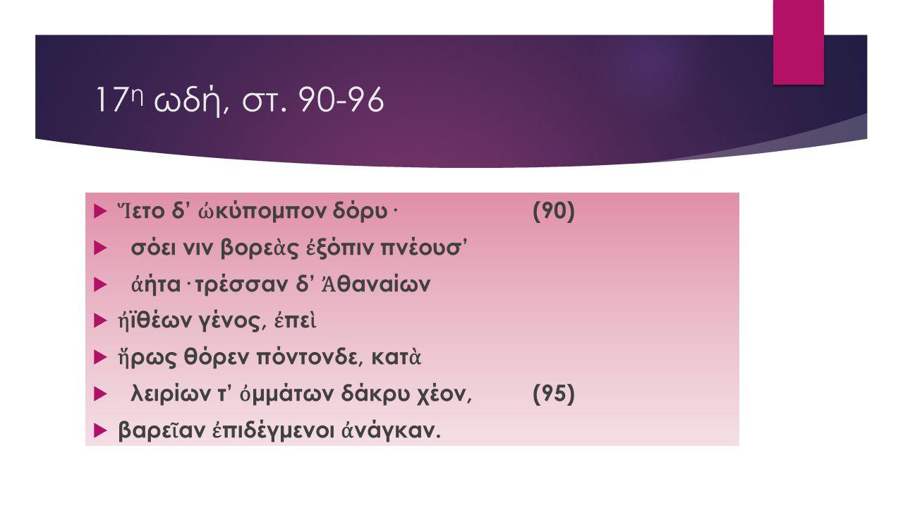 17η ωδή, στ. 90-96 Ἵετο δ' ὠκύπομπον δόρυ· (90)