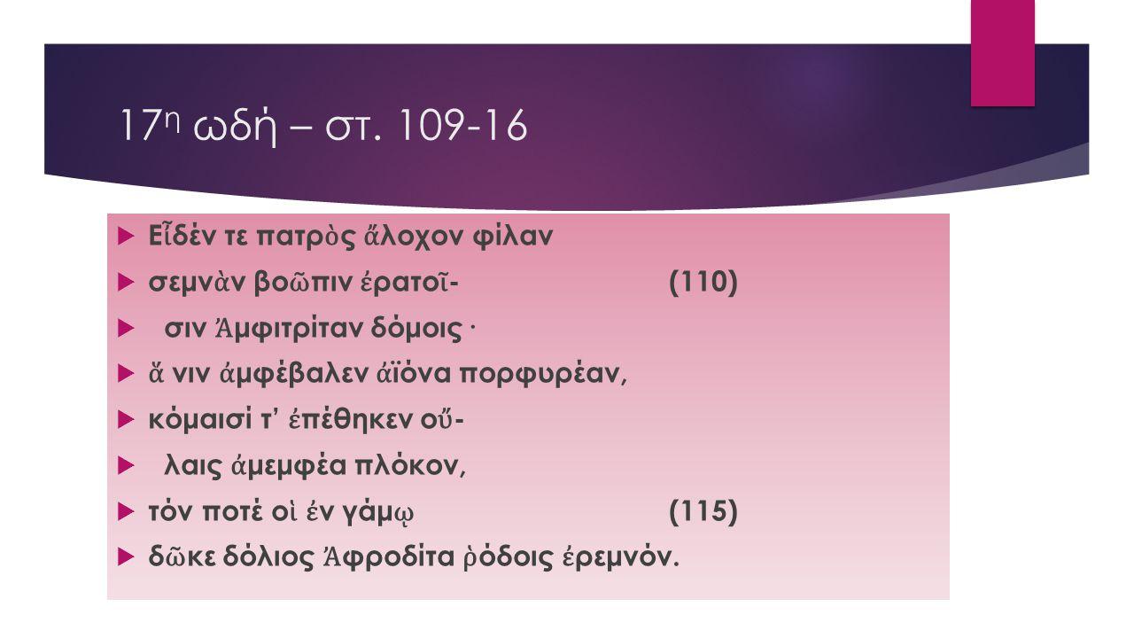 17η ωδή – στ. 109-16 Εἶδέν τε πατρὸς ἄλοχον φίλαν