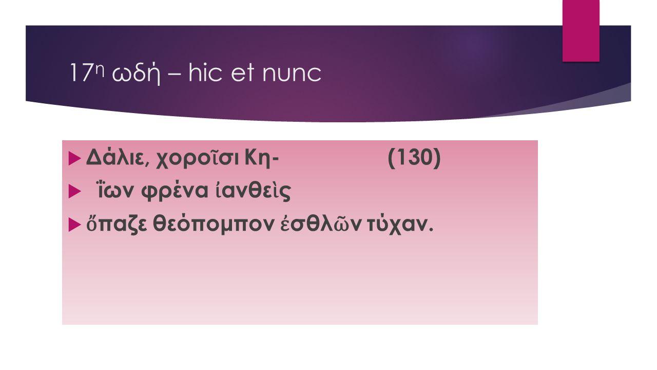 17η ωδή – hic et nunc Δάλιε, χοροῖσι Κη- (130) ΐων φρένα ἰανθεὶς