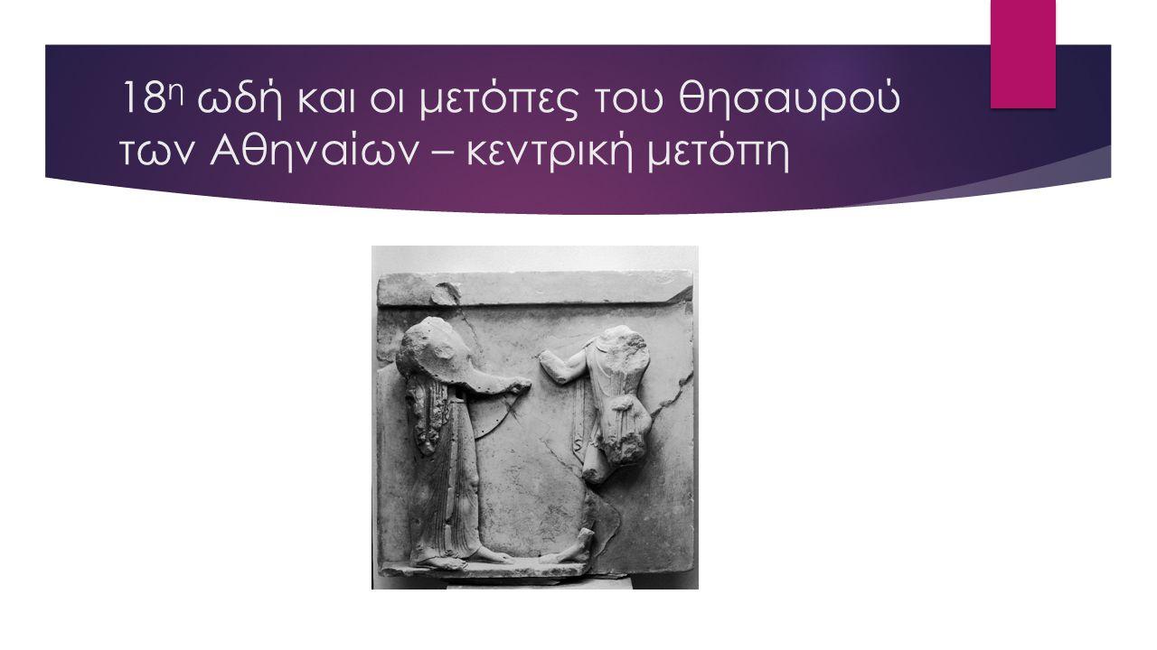 18η ωδή και οι μετόπες του θησαυρού των Αθηναίων – κεντρική μετόπη