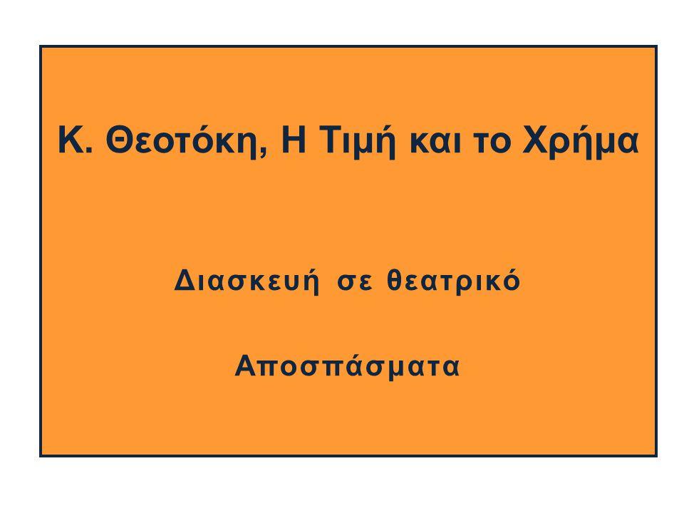 Κ. Θεοτόκη, Η Τιμή και το Χρήμα Διασκευή σε θεατρικό Αποσπάσματα
