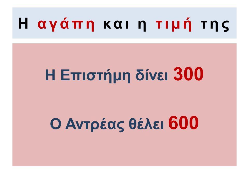 Η Επιστήμη δίνει 300 Ο Αντρέας θέλει 600