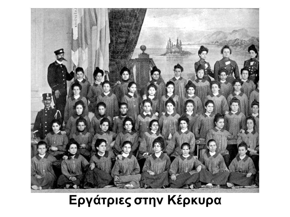 Εργάτριες στην Κέρκυρα