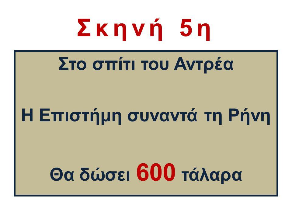 Στο σπίτι του Αντρέα Η Επιστήμη συναντά τη Ρήνη Θα δώσει 600 τάλαρα