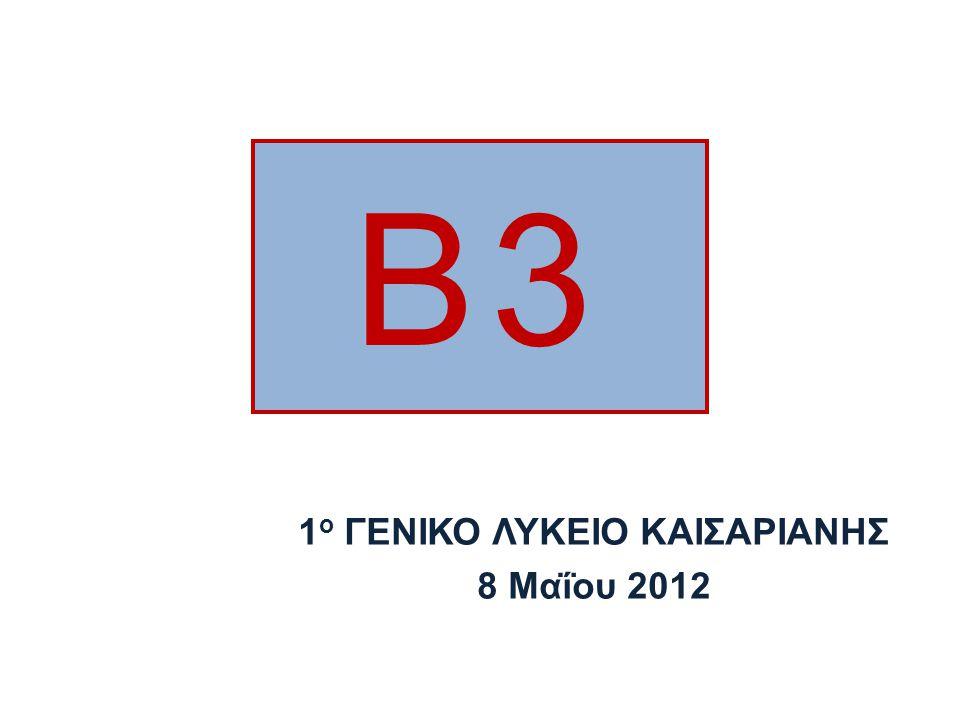 1ο ΓΕΝΙΚΟ ΛΥΚΕΙΟ ΚΑΙΣΑΡΙΑΝΗΣ 8 Μαΐου 2012