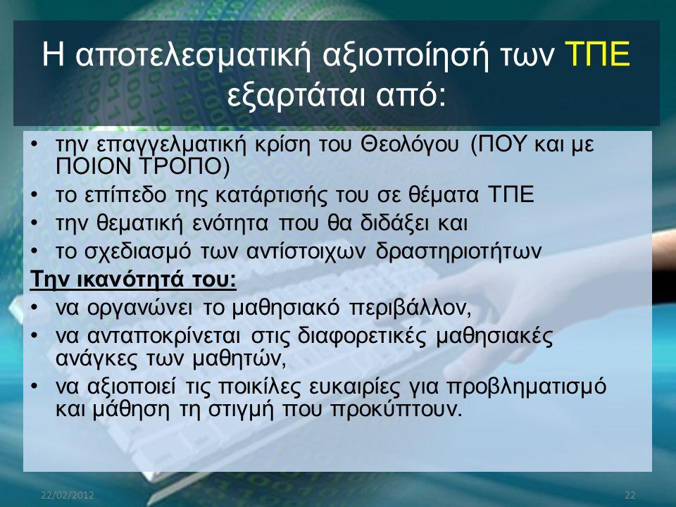 Η αποτελεσματική αξιοποίησή των ΤΠΕ εξαρτάται από:
