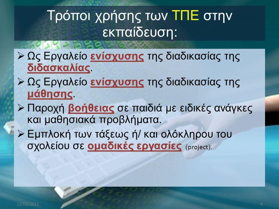 Τρόποι χρήσης των ΤΠΕ στην εκπαίδευση: