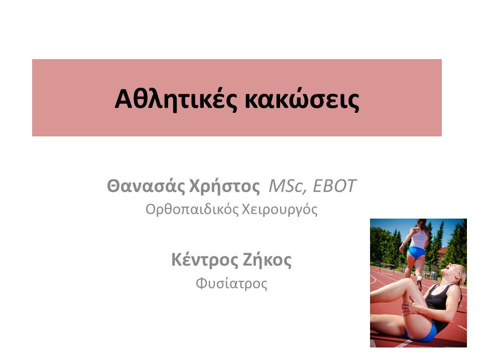 Αθλητικές κακώσεις Θανασάς Χρήστος MSc, EBOT Κέντρος Ζήκος