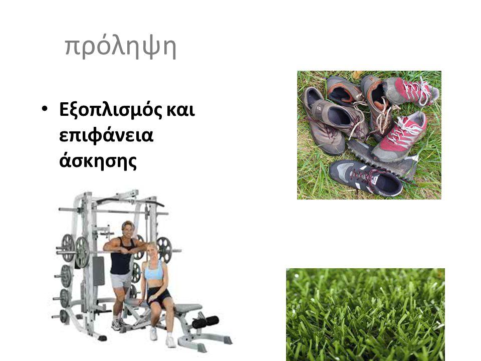 πρόληψη Εξοπλισμός και επιφάνεια άσκησης