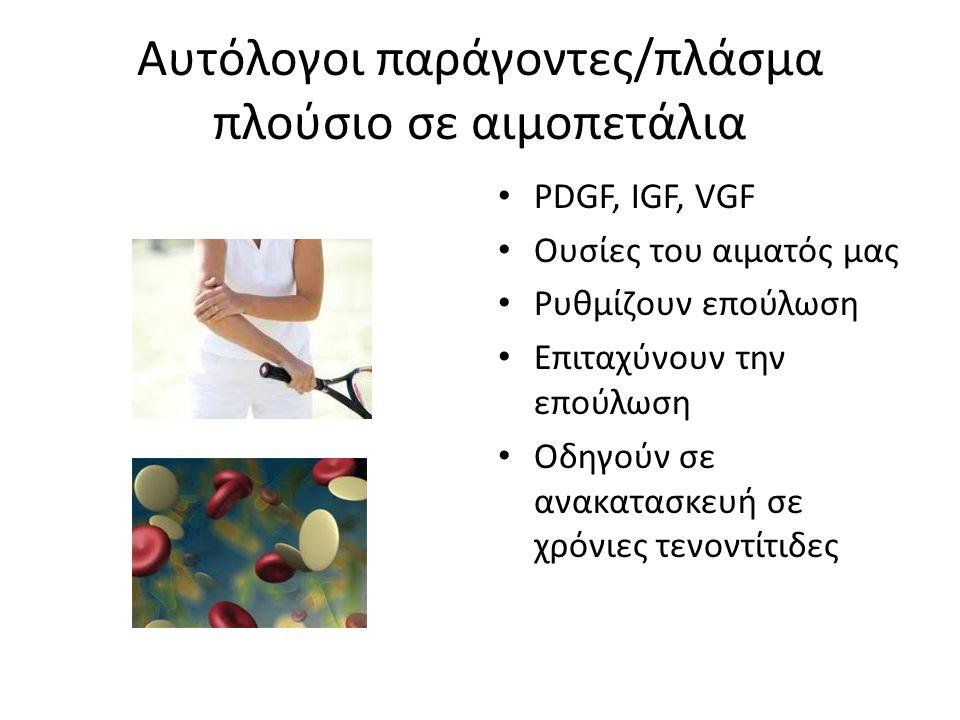Αυτόλογοι παράγοντες/πλάσμα πλούσιο σε αιμοπετάλια