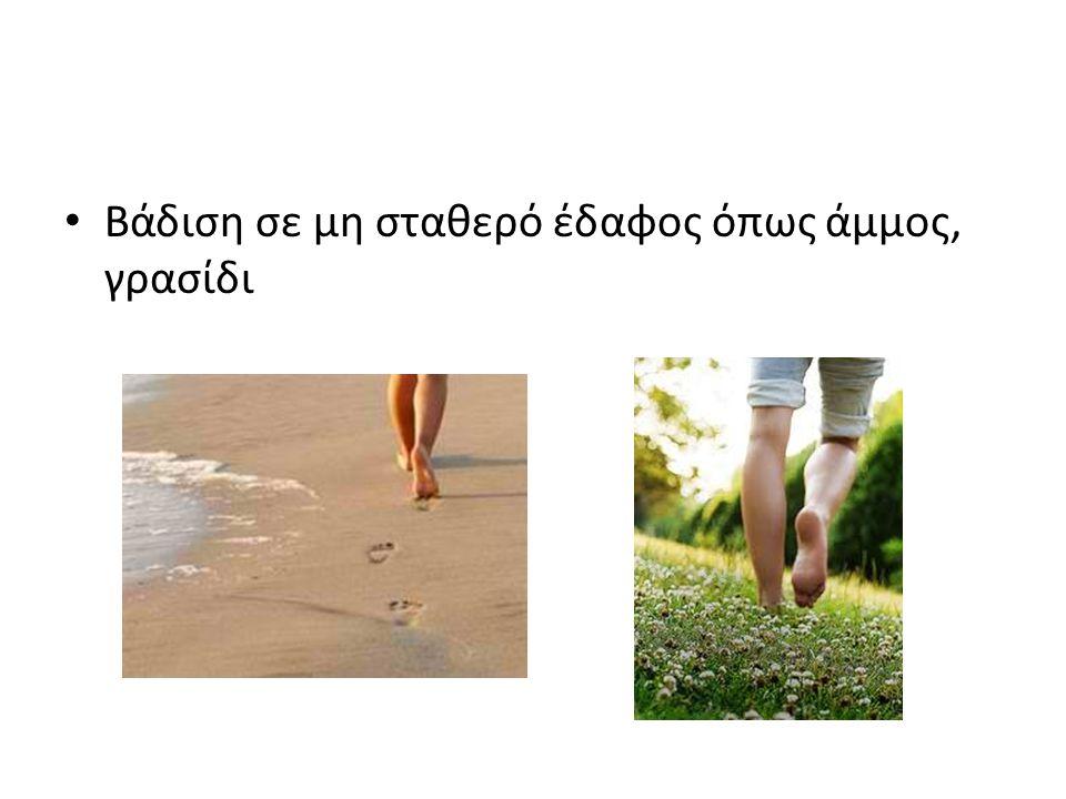 Βάδιση σε μη σταθερό έδαφος όπως άμμος, γρασίδι
