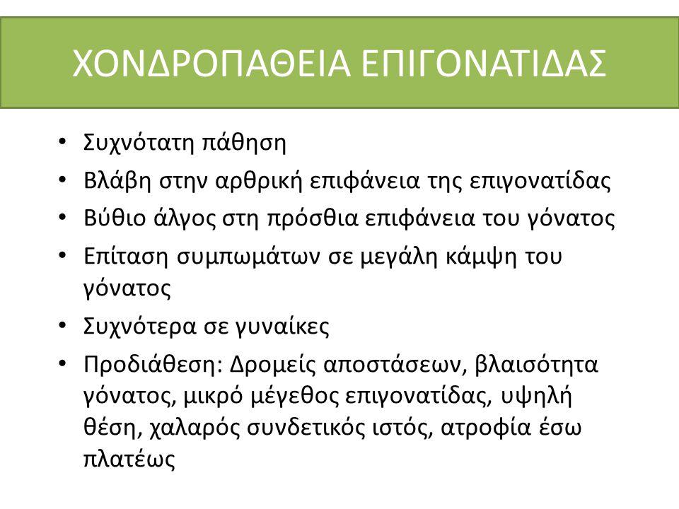 ΧΟΝΔΡΟΠΑΘΕΙΑ ΕΠΙΓΟΝΑΤΙΔΑΣ