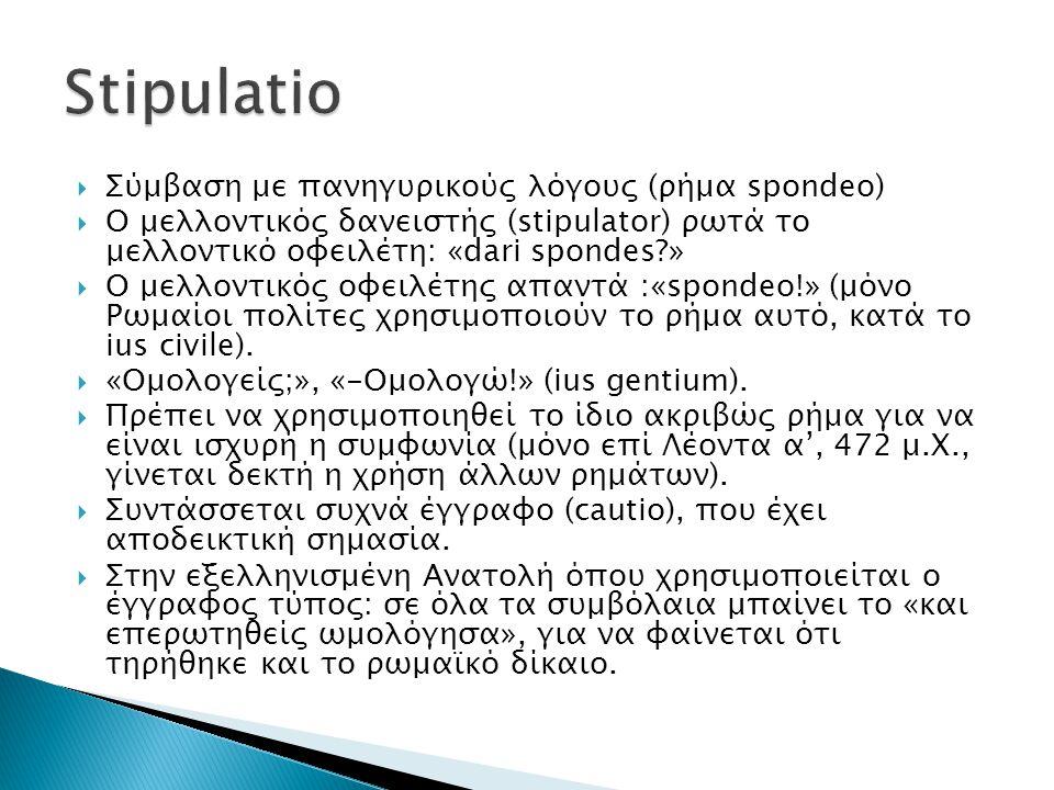 Stipulatio Σύμβαση με πανηγυρικούς λόγους (ρήμα spondeo)