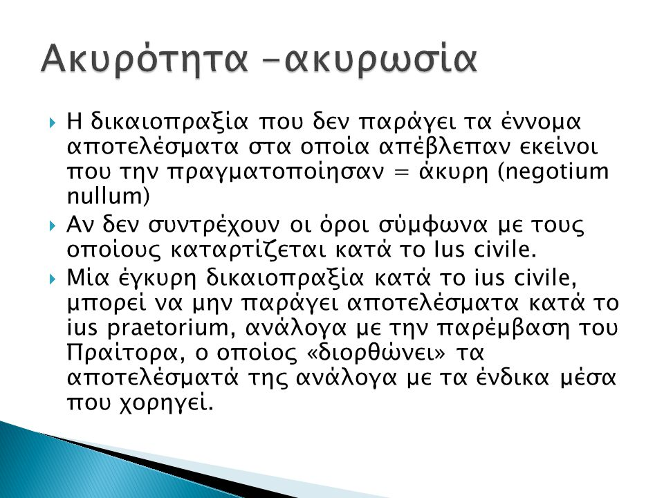 Ακυρότητα -ακυρωσία