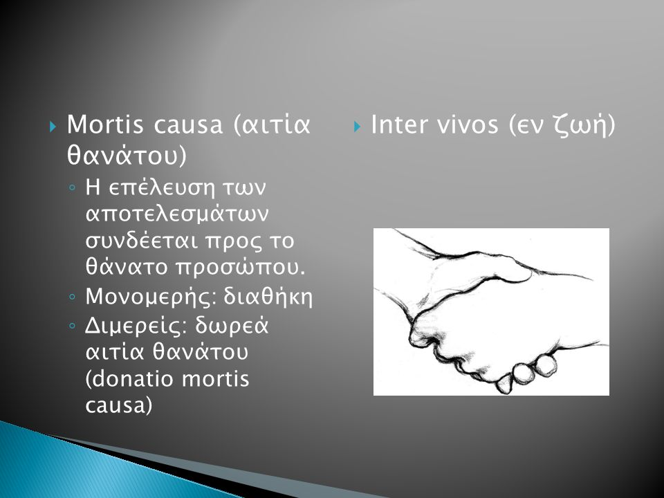 Mortis causa (αιτία θανάτου) Inter vivos (εν ζωή)