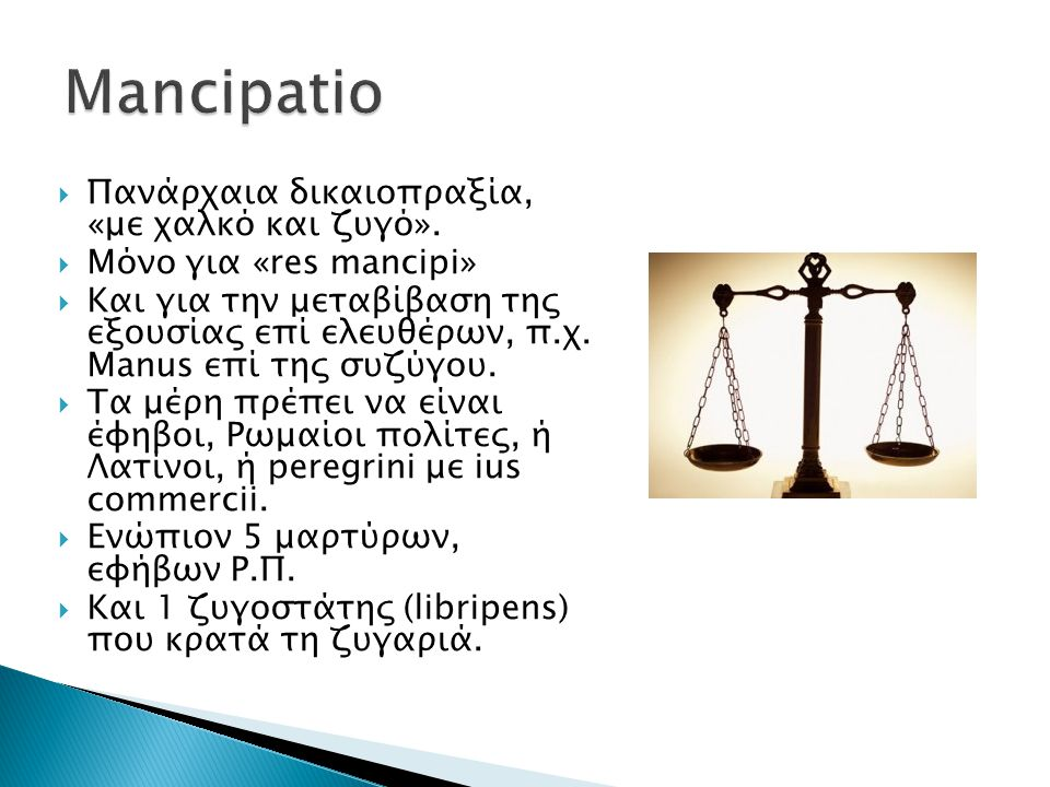 Mancipatio Πανάρχαια δικαιοπραξία, «με χαλκό και ζυγό».