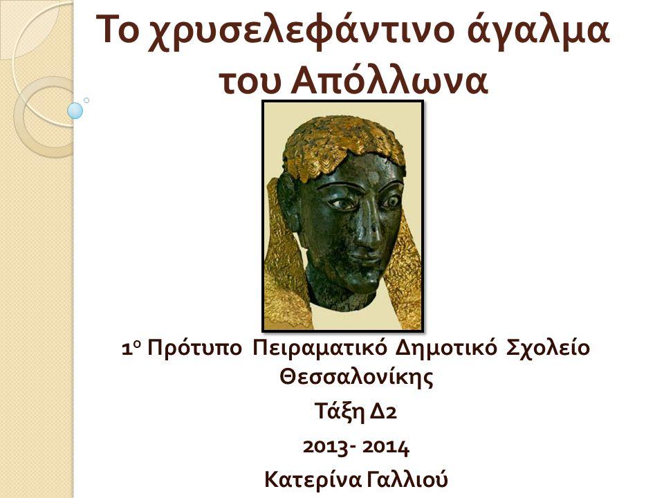 Το χρυσελεφάντινο άγαλμα του Απόλλωνα