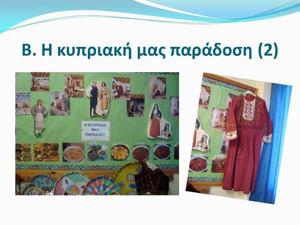Β. Η κυπριακή μας παράδοση (2)