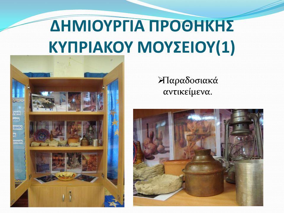 ΔΗΜΙΟΥΡΓΙΑ ΠΡΟΘΗΚΗΣ ΚΥΠΡΙΑΚΟΥ ΜΟΥΣΕΙΟΥ(1)