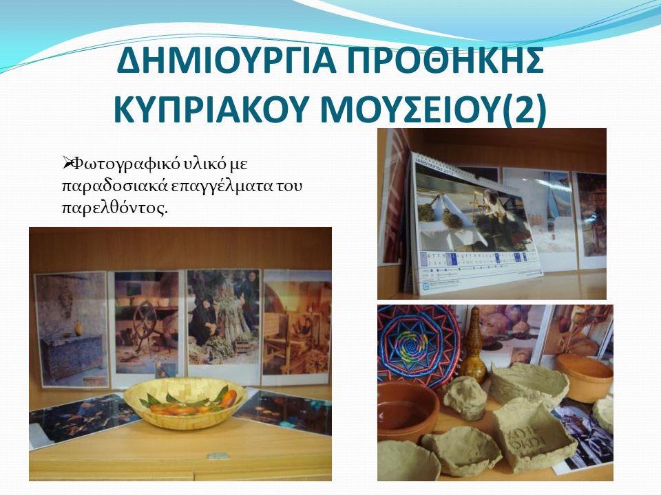 ΔΗΜΙΟΥΡΓΙΑ ΠΡΟΘΗΚΗΣ ΚΥΠΡΙΑΚΟΥ ΜΟΥΣΕΙΟΥ(2)