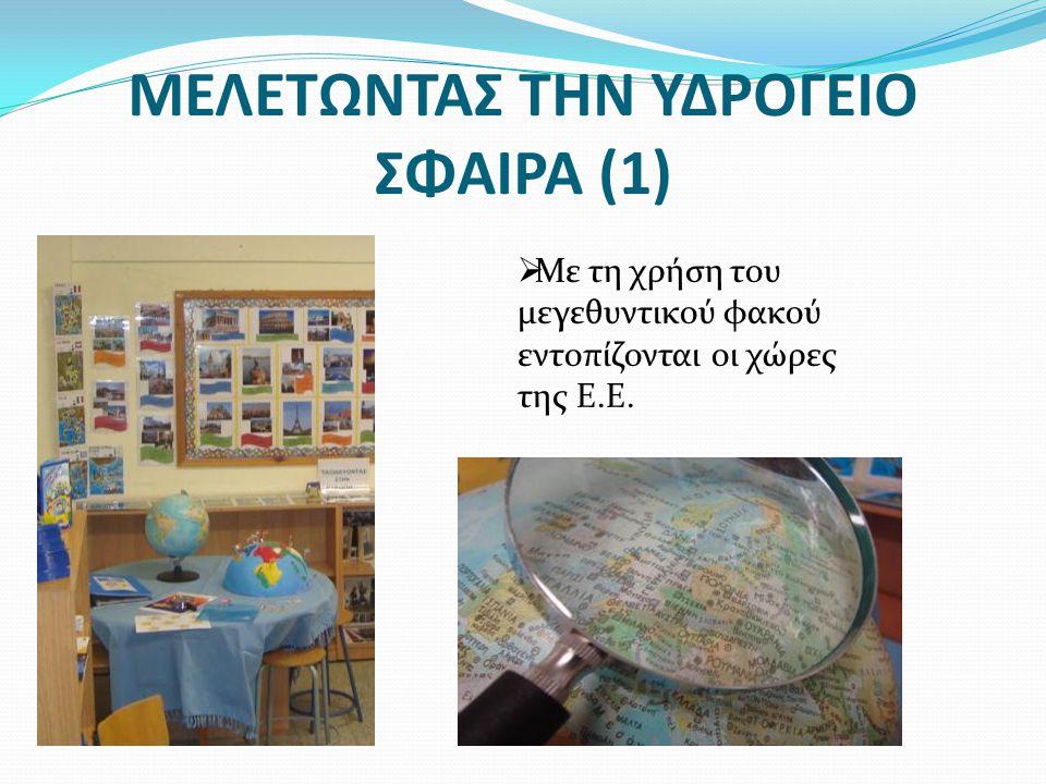 ΜΕΛΕΤΩΝΤΑΣ ΤΗΝ ΥΔΡΟΓΕΙΟ ΣΦΑΙΡΑ (1)