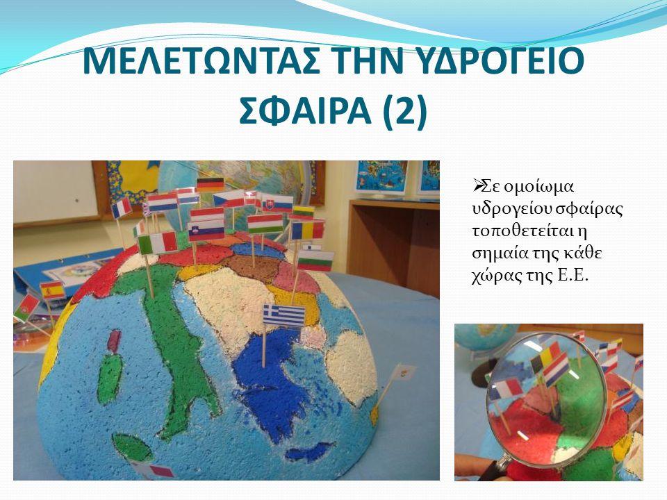 ΜΕΛΕΤΩΝΤΑΣ ΤΗΝ ΥΔΡΟΓΕΙΟ ΣΦΑΙΡΑ (2)