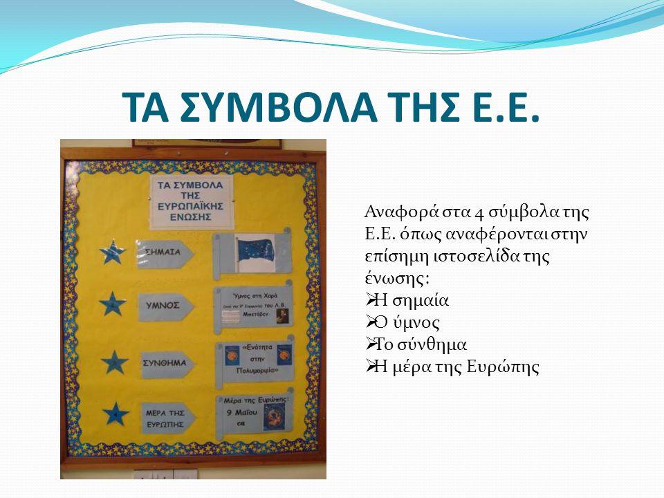 ΤΑ ΣΥΜΒΟΛΑ ΤΗΣ Ε.Ε. Αναφορά στα 4 σύμβολα της Ε.Ε. όπως αναφέρονται στην επίσημη ιστοσελίδα της ένωσης: