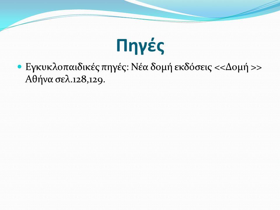 Πηγές Εγκυκλοπαιδικές πηγές: Νέα δομή εκδόσεις <<Δομή >> Αθήνα σελ.128,129.