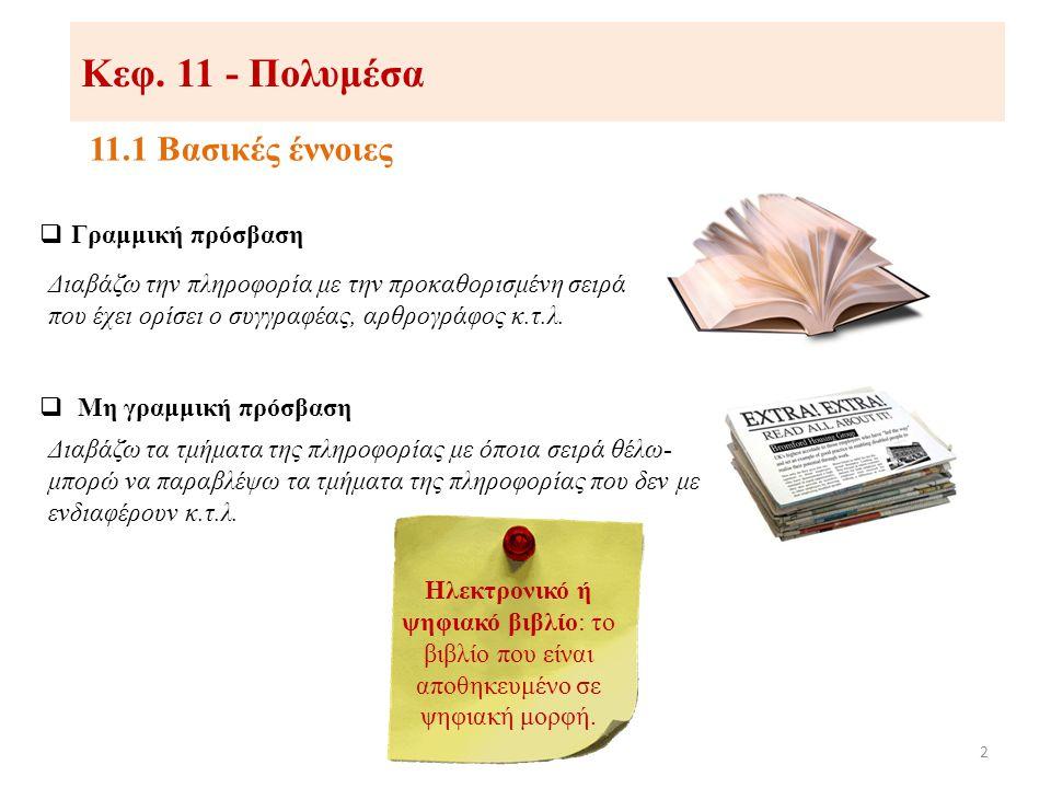 Κεφ. 11 - Πολυμέσα 11.1 Βασικές έννοιες Γραμμική πρόσβαση