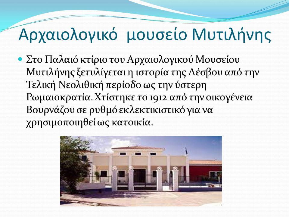 Αρχαιολογικό μουσείο Μυτιλήνης
