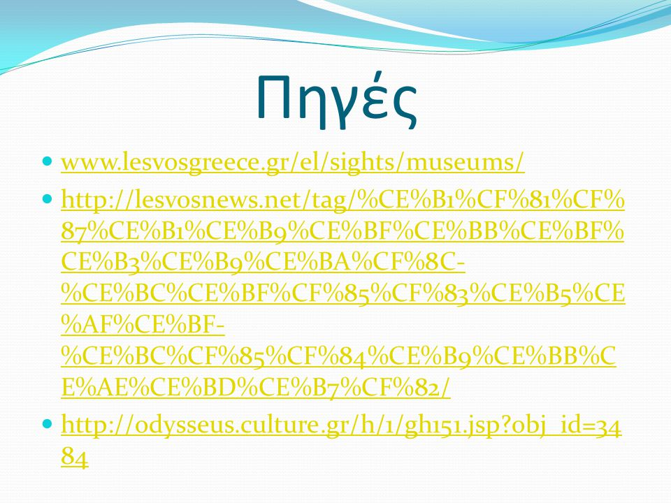 Πηγές www.lesvosgreece.gr/el/sights/museums/