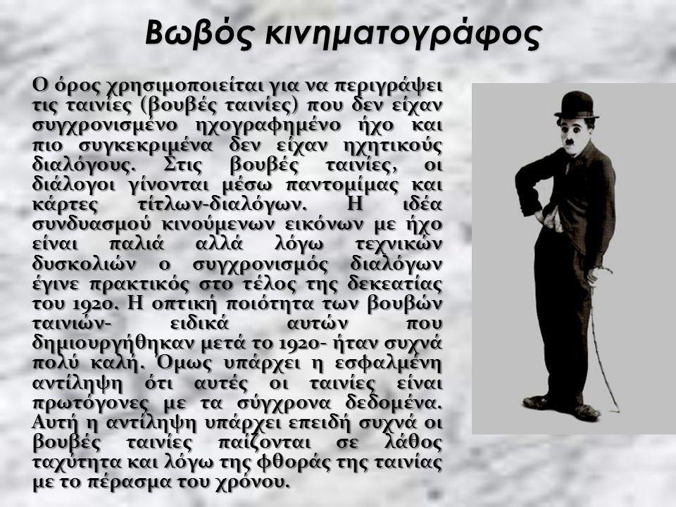 Βωβός κινηματογράφος