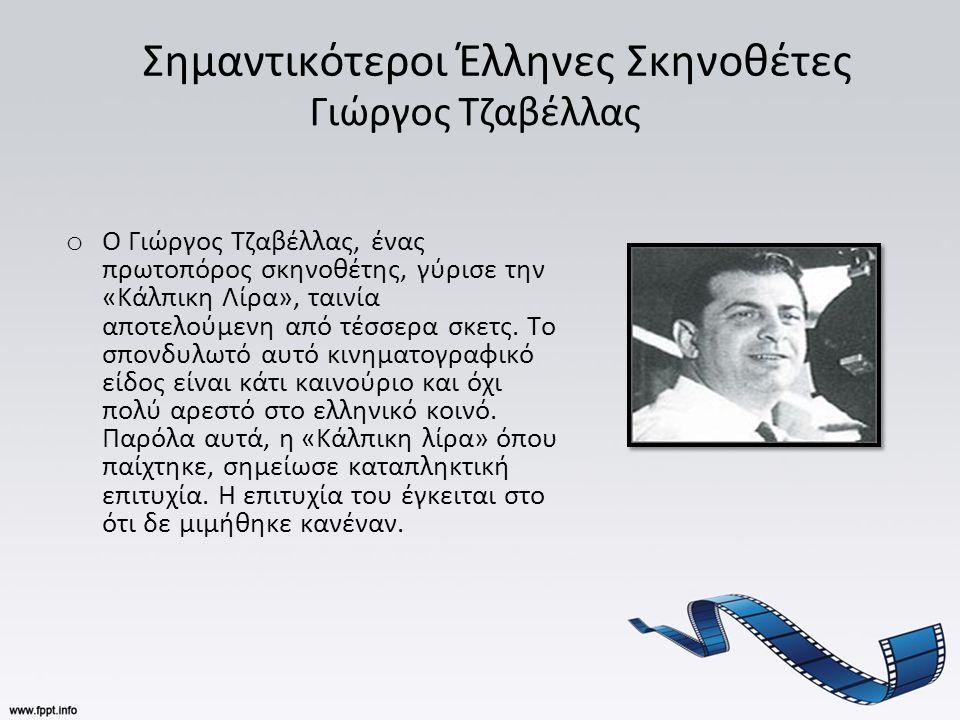 Σημαντικότεροι Έλληνες Σκηνοθέτες