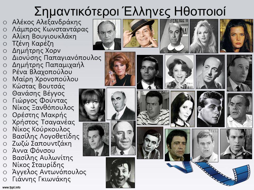 Σημαντικότεροι Έλληνες Ηθοποιοί
