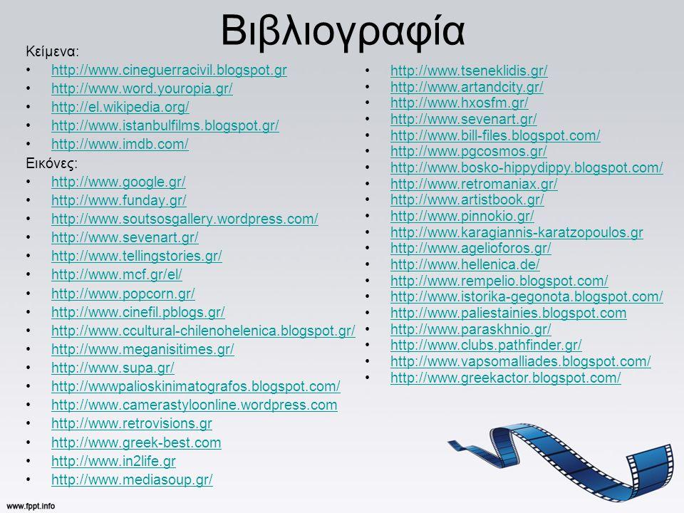 Βιβλιογραφία Κείμενα: http://www.cineguerracivil.blogspot.gr