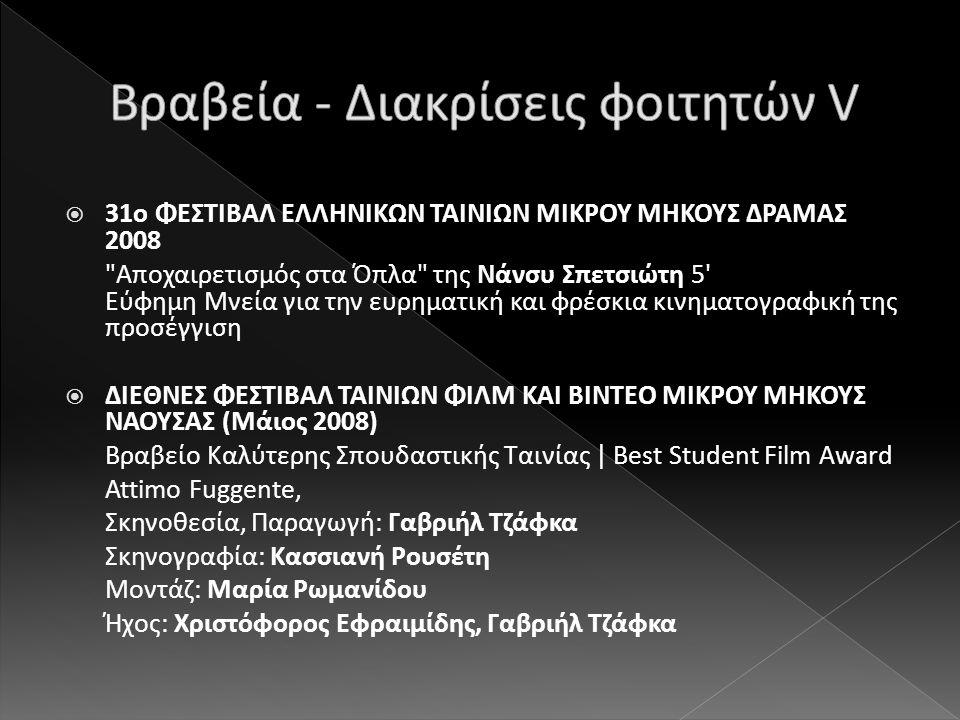Βραβεία - Διακρίσεις φοιτητών V