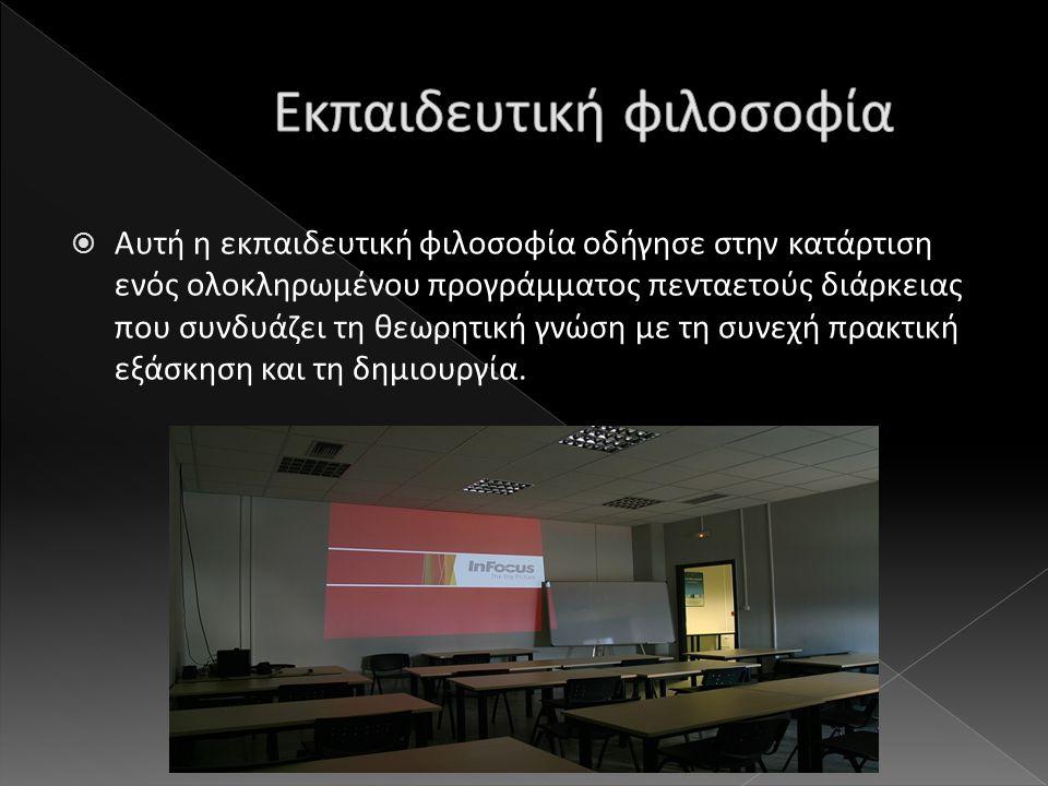 Εκπαιδευτική φιλοσοφία