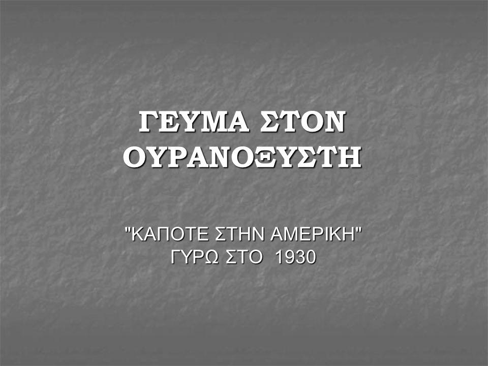 ΓΕΥΜΑ ΣΤΟΝ ΟΥΡΑΝΟΞΥΣΤΗ